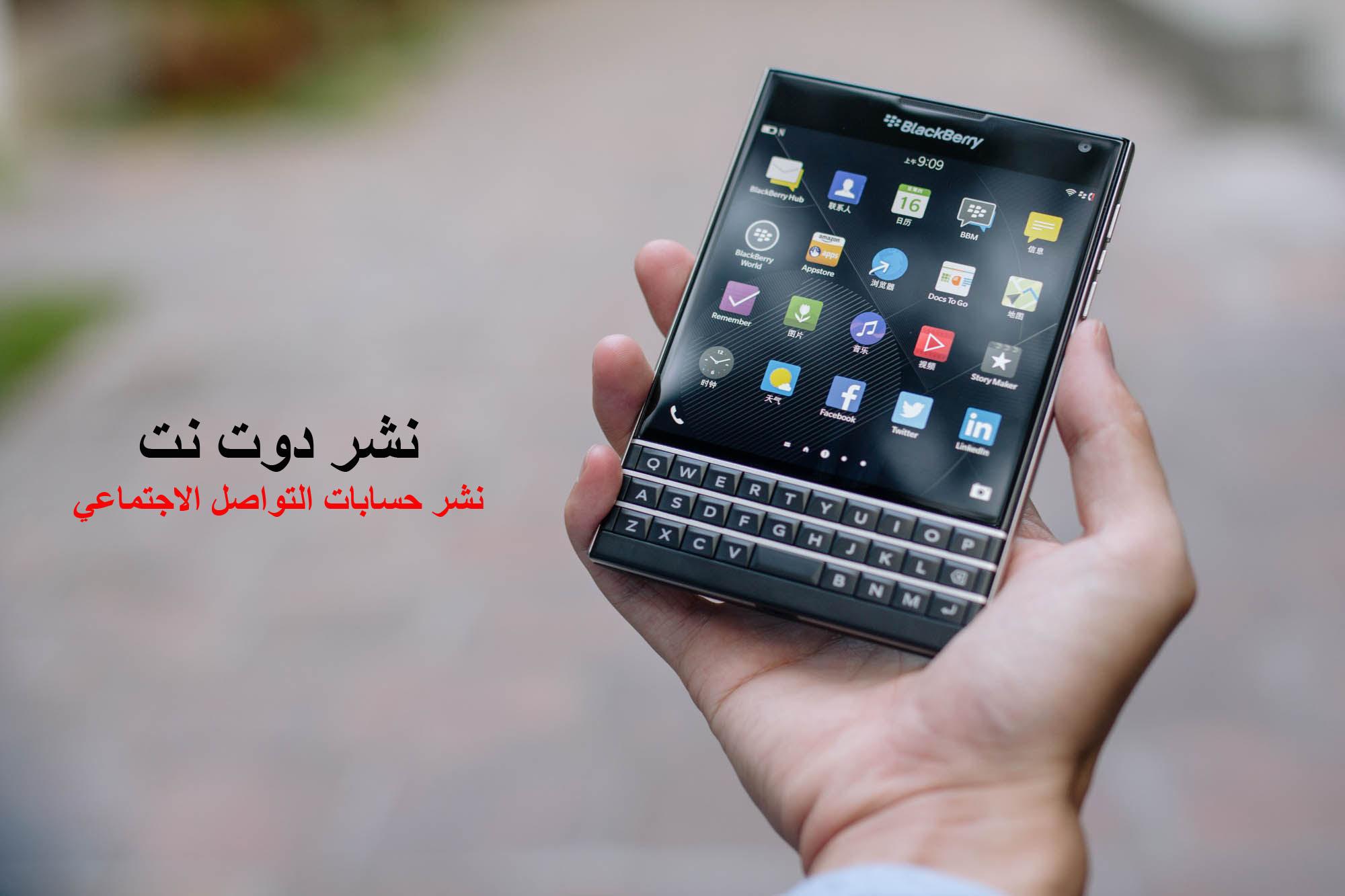 تعارف-بلاك-بيري-BlackBerry-OS