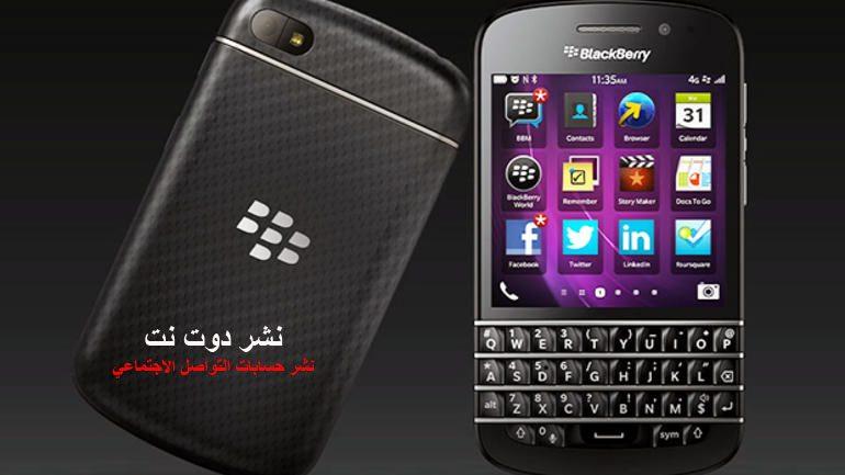 تعارف-بلاك-بيري-BlackBerry-Q10