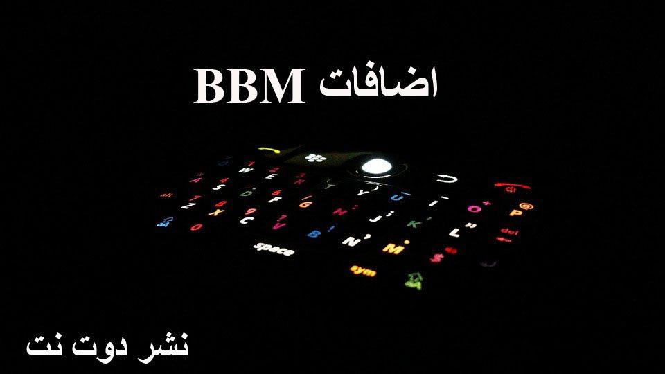 اضافات bbm بلاك بيري من موقع نشر دوت نت
