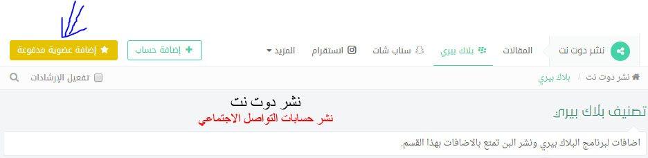 نشر سناب شات - عضوية VIP