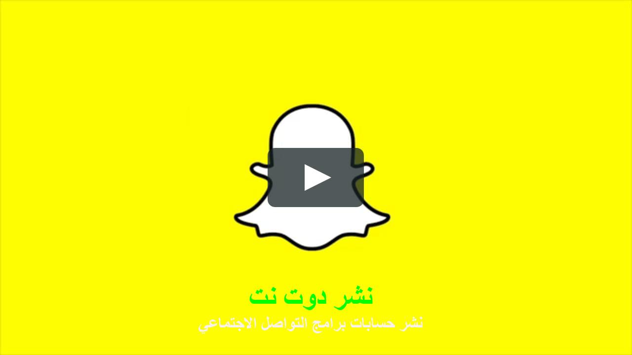 نشر سناب شات - اليوتيوب