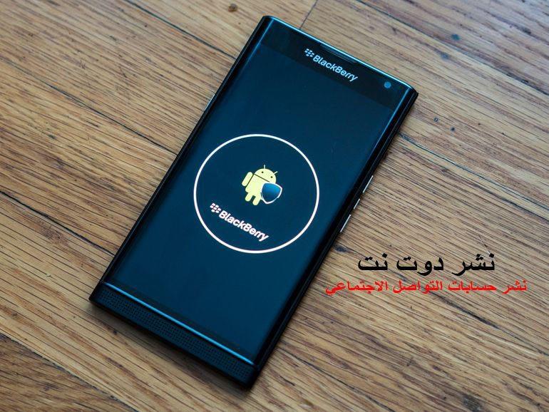 تعارف-بلاك-بيري-BlackBerry-Priv