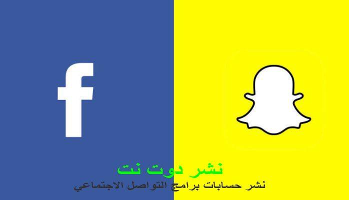 نشر سناب شات - الفيس بوك